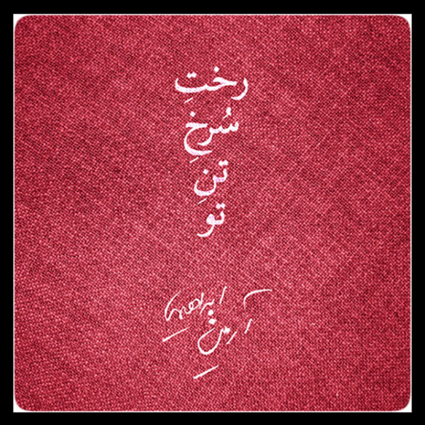 Armin Ebrahimi - Rakhte Sorkhe Tane To