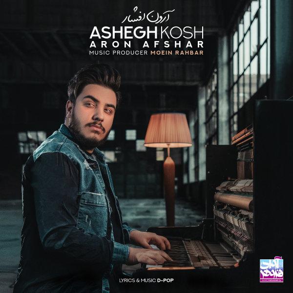 Aron Afshar - Ashegh Kosh