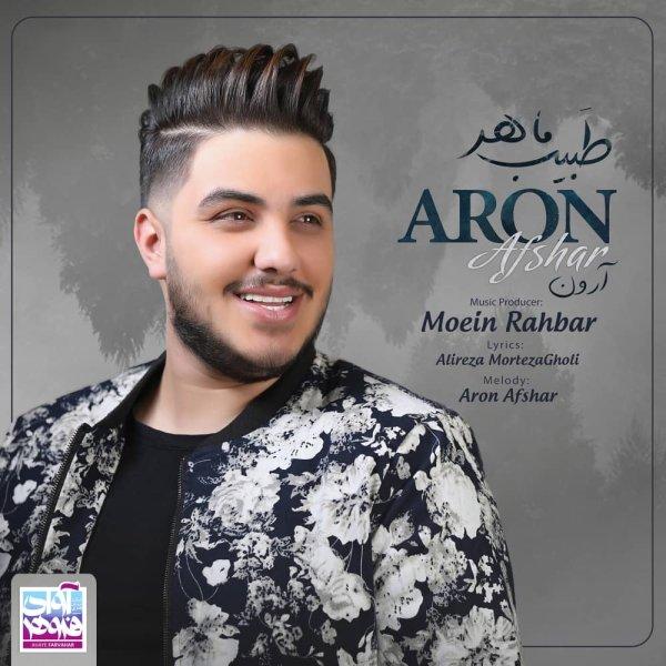 Aron Afshar - 'Tabibe Maher'