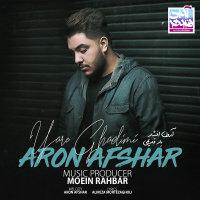Aron Afshar - 'Yare Ghadimi'