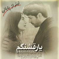 Arshavin - 'Yare Ghashangam'