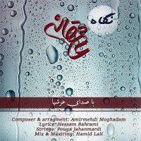 Arshia - 'Negahe Asheghaneh'