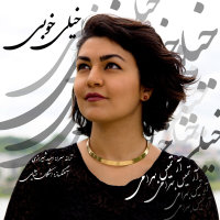 Artemis Bahrami - 'Kheili Khoobi'