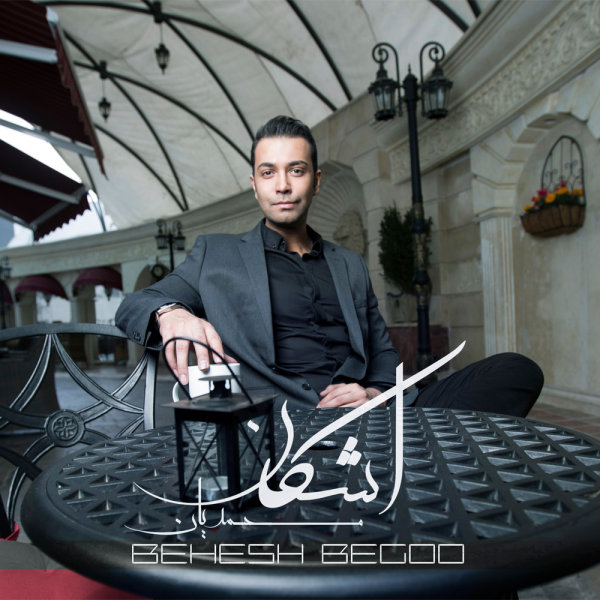 Ashkan - 'Behesh Begoo'