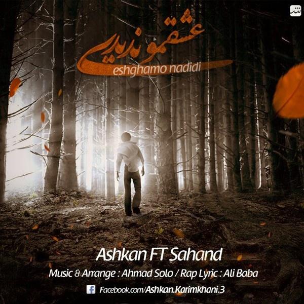 Ashkaan - 'Eshghamo Nadidi (Ft Sahand)'