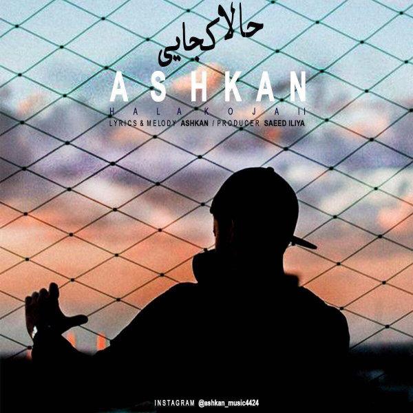 Ashkan - 'Hala Kojaei'
