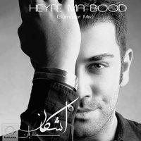 Ashkan - 'Heyfe Ma Bood (Summer Mix)'