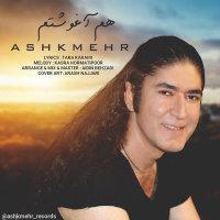 Ashkmehr - 'Ham Aghooshetam'