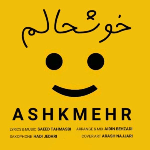 Ashkmehr - Khoshhalam