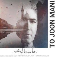 Ashkmehr - 'To Joone Mani'