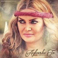 Ava Bahram - 'Aghooshe To'