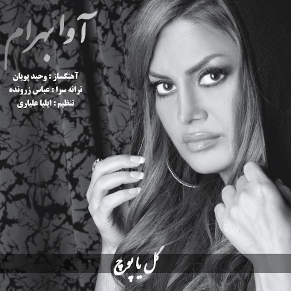Ava Bahram - 'Gol Ya Pooch'