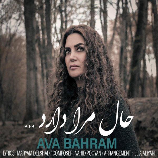 Ava Bahram - 'Hale Mara Darad'