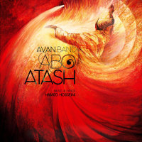Avan Band - 'Abo Atash'