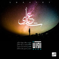 Avan Band - 'Shaaery'
