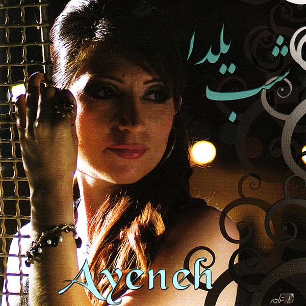 Ayeneh - Shabe Yalda