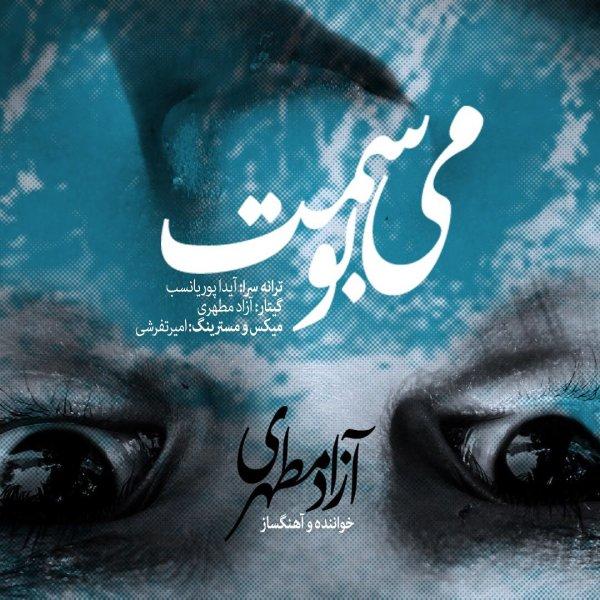 Azad Motahari - 'Mibosamet'