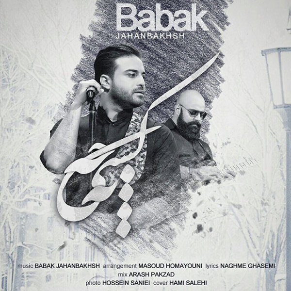 Babak Jahanbakhsh - Be Kasi Cheh (New Version)