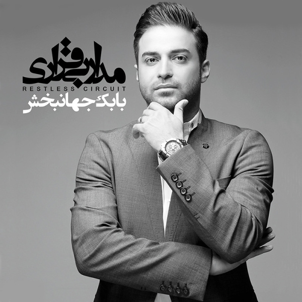 Babak Jahanbakhsh - Madaare Bigharari