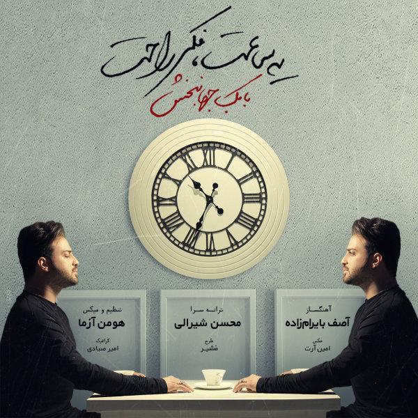 Babak Jahanbakhsh - 'Ye Saat Fekre Rahat'