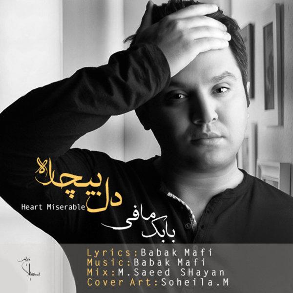 Babak Mafi - 'Dele Bichareh'