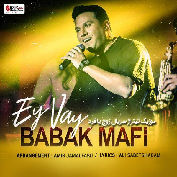 Babak Mafi - 'Ey Vay'