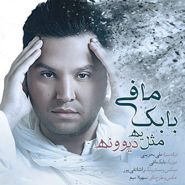 Babak Mafi - 'Mesle Ye Divooneh'