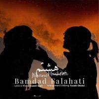 Bamdad Falahati - 'Khane Hashtom'