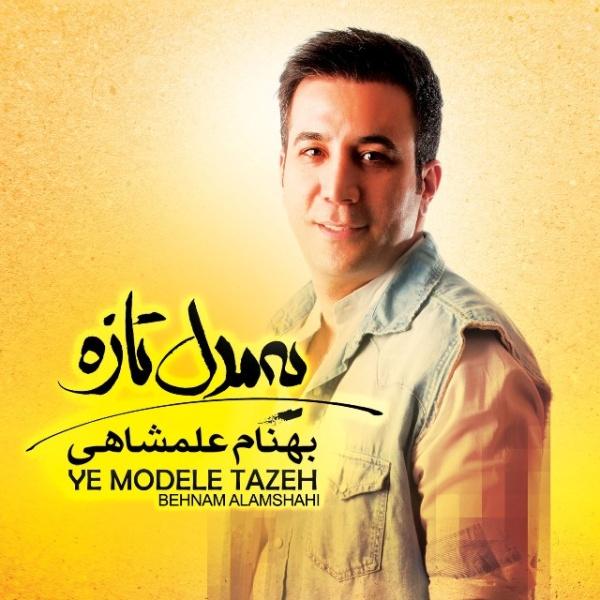 Behnam Alamshahi - Angizeh