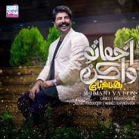 Behnam Bani - 'Akhmato Va Kon'