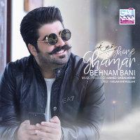 Behnam Bani - 'Ghorse Ghamar'