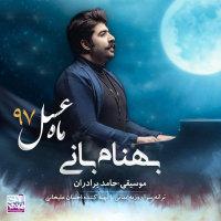 Behnam Bani - 'Mahe Asal'