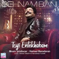 Behnam Bani - 'Toyi Entekhabam'
