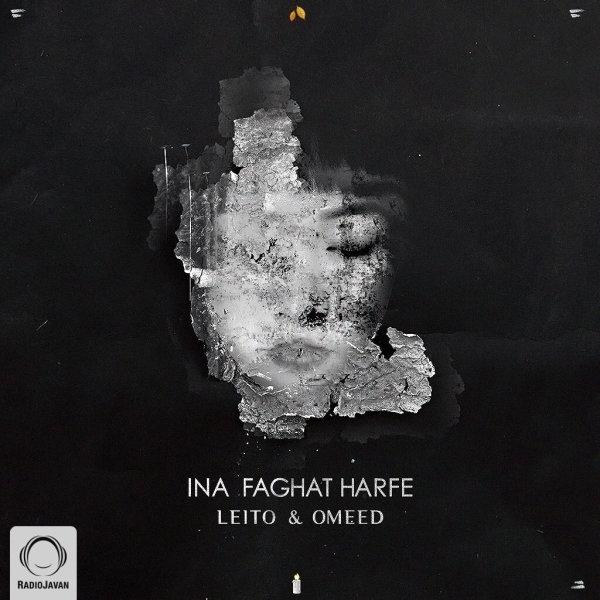 Behzad Leito & Omeed - Ina Faghat Harfe