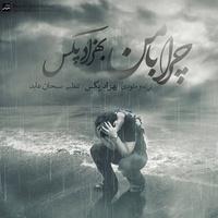 Behzad Pax - 'Chera Ba Man'