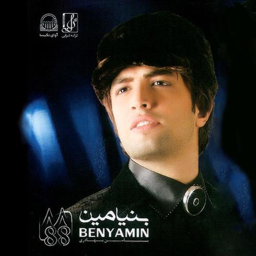 Benyamin - 'Asheghi Ba To'