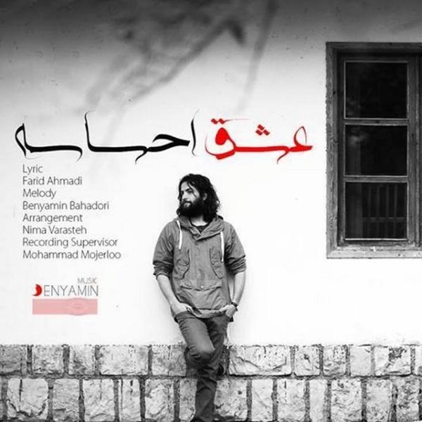 Benyamin - 'Eshgh Ehsaseh'