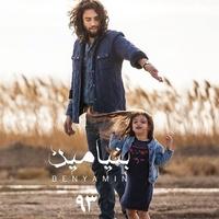 Benyamin - 'Hafteh Eshgh'