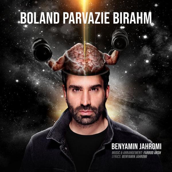 Benyamin Jahromi - 'Boland Parvazie Birahm'