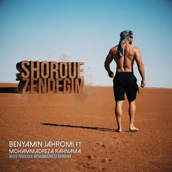 Benyamin Jahromi - 'Shoroue Zendegim (Ft Mohammadreza Rahnama)'