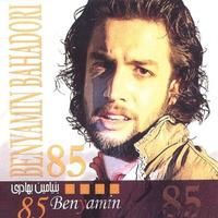 Benyamin - 'Man Emshab Mimiram'