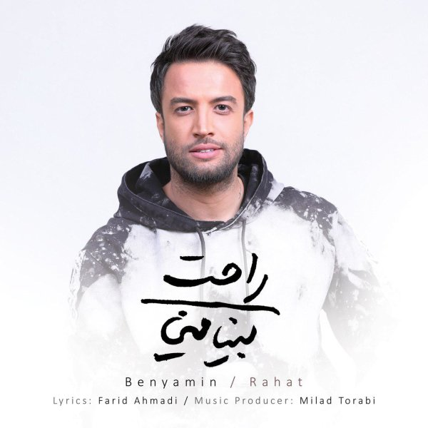 Benyamin - 'Rahat'
