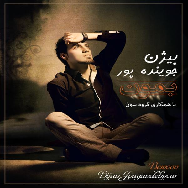 Bijan Jouyandeh - 'Dooset Daram'