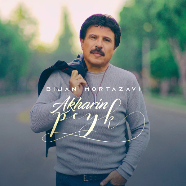 Bijan Mortazavi - 'Akharin Peyk'
