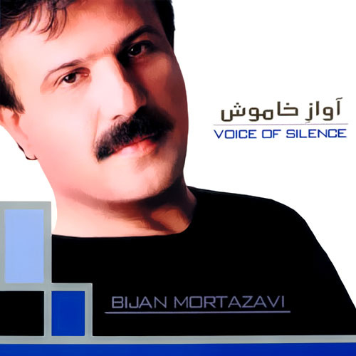 Bijan Mortazavi - 'Ghom'
