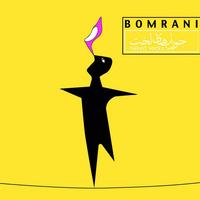 Bomrani - 'Kahkeshaane Eshgh'