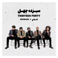 Bomrani - 'Nargese Shiraz'