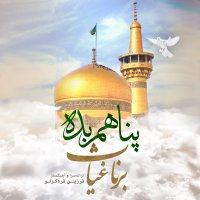 Borna Qias - 'Panaham Bede'