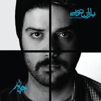Chaartaar - 'Hendeseh'