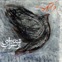 Daarkoob Band - 'Tandisi Az Sarab'